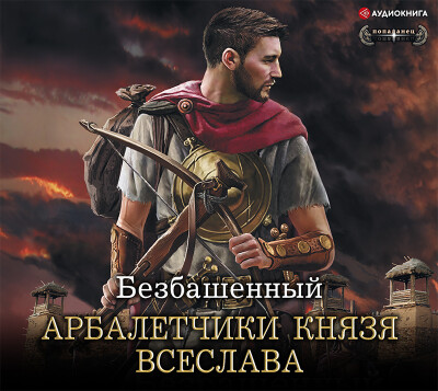 Аудиокнига Арбалетчики князя Всеслава