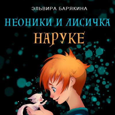 Аудиокнига Неоники и лисичка Наруке