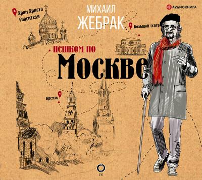 Аудиокнига Пешком по Москве