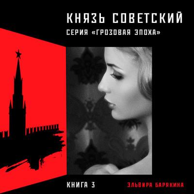 Аудиокнига Князь советский