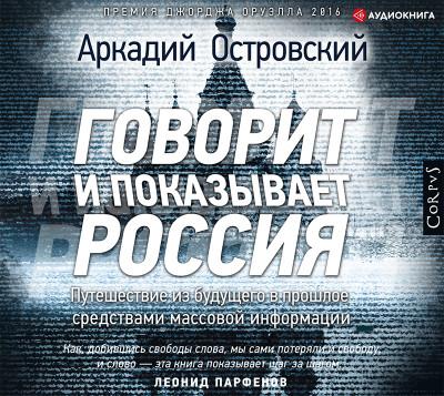 Аудиокнига Говорит и показывает Россия