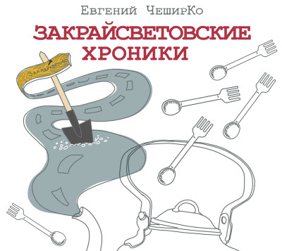 Аудиокнига Закрайсветовские хроники