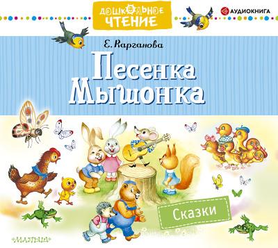 Аудиокнига Песенка Мышонка. Сказки