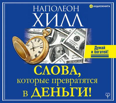 Аудиокнига Слова, которые превратятся в деньги!