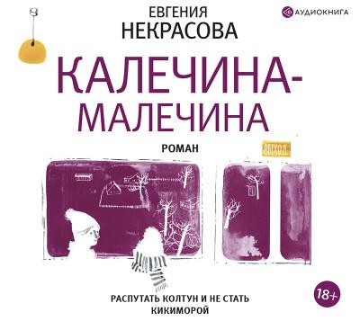 Аудиокнига Калечина-Малечина