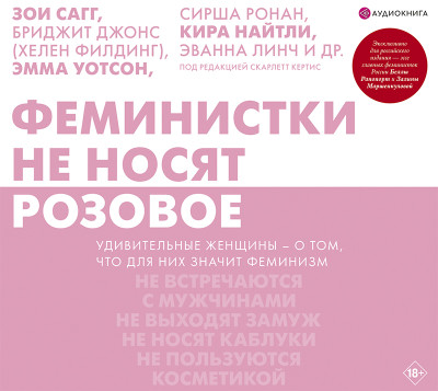 Аудиокнига Феминистки не носят розовое (и другие мифы)