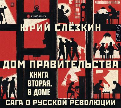 Аудиокнига Дом правительства. Сага о русской революции. Книга вторая. В доме