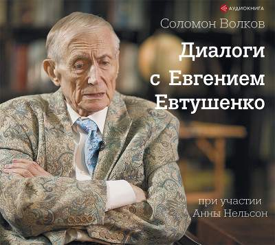 Аудиокнига Диалоги с Евгением Евтушенко