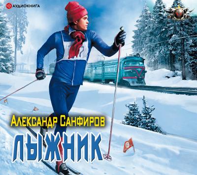 Аудиокнига Лыжник