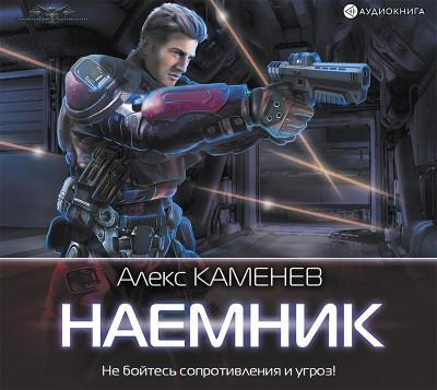 Аудиокнига Наемник