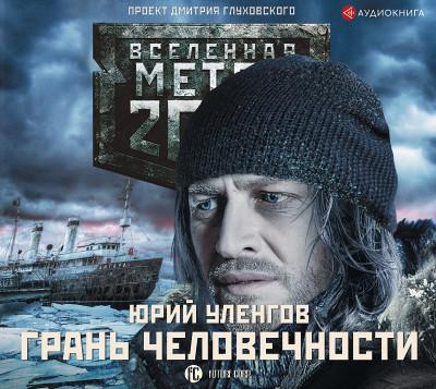 Аудиокнига Метро 2033: Грань человечности