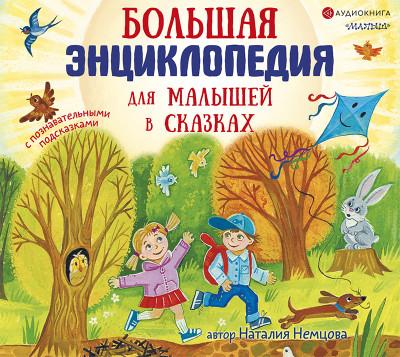 Аудиокнига Большая энциклопедия для малышей в сказках