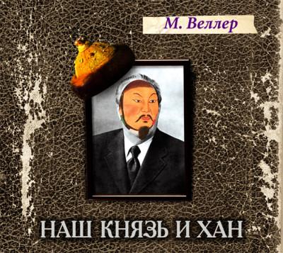 Аудиокнига Наш князь и хан