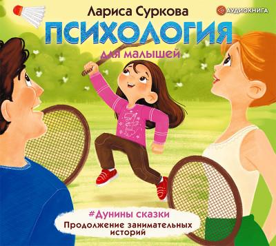 Аудиокнига Психология для малышей: #Дунины сказки. Продолжение занимательных историй