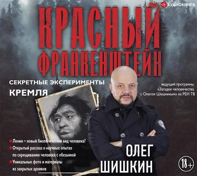 Аудиокнига Красный Франкенштейн. Секретные эксперименты Кремля