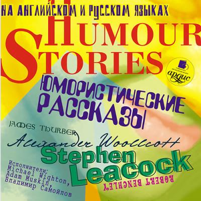 Аудиокнига Юмористические рассказы. Humour Stories. На англ. и русск.яз.