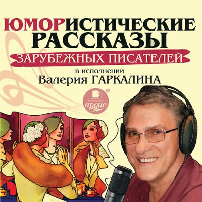 Аудиокнига Юмористические рассказы зарубежных писателей в исполнении Валерия Гаркалина