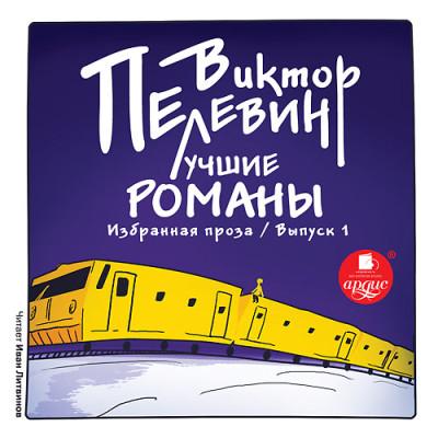 Аудиокнига Лучшие романы. Избранная проза: Выпуск 1