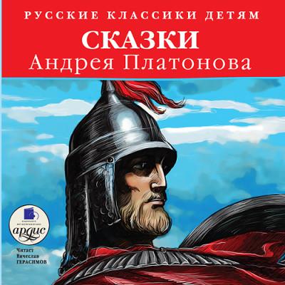 Аудиокнига Классики детям. Сказки Андрея Платонова