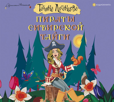 Аудиокнига Пираты сибирской тайги