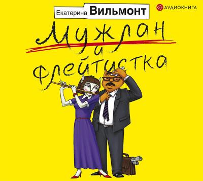 Аудиокнига Мужлан и флейтистка