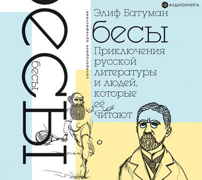 Аудиокнига Бесы. Приключения русской литературы и людей, которые ее читают