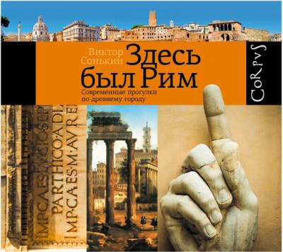 Аудиокнига Здесь был Рим. Современные прогулки по древнему городу