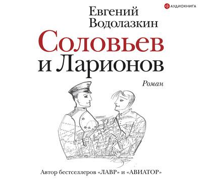 Аудиокнига Соловьев и Ларионов
