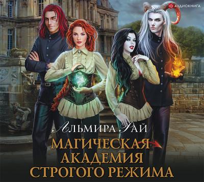 Аудиокнига Магическая академия строгого режима