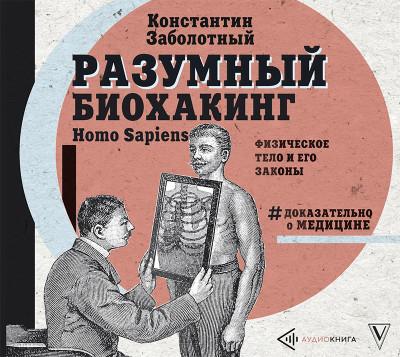 Аудиокнига Разумный биохакинг Homo Sapiens: физическое тело и его законы