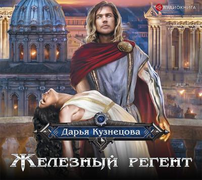 Аудиокнига Железный регент