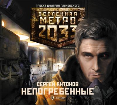Аудиокнига Метро 2033: Непогребенные