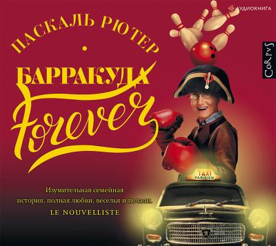 Аудиокнига Барракуда forever