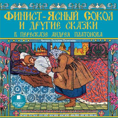 Аудиокнига Финист-ясный сокол и другие сказки в пересказе Андрея Платонова