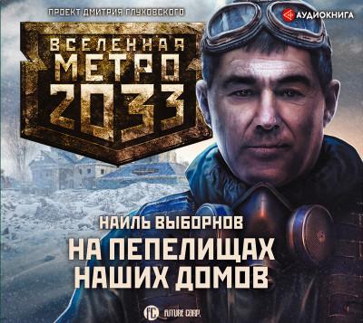 Аудиокнига Метро 2033: На пепелищах наших домов