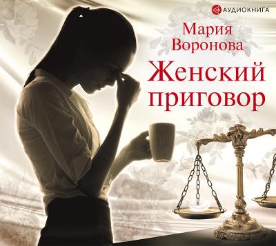 Аудиокнига Женский приговор