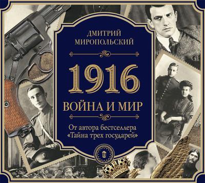 Аудиокнига 1916/Война и Мир