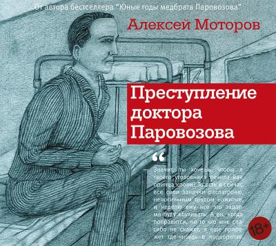 Аудиокнига Преступление доктора Паровозова
