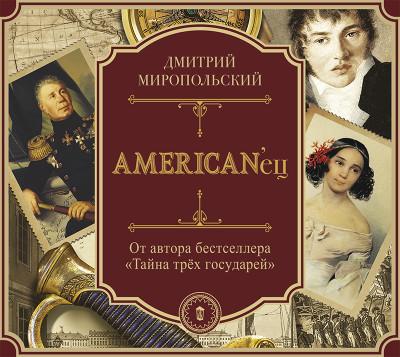 Аудиокнига AMERICAN`ец