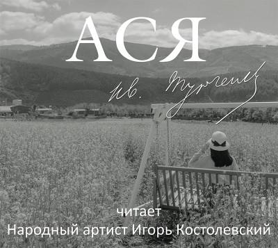 Аудиокнига Ася