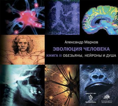 Аудиокнига Эволюция человека. Книга 2. Обезьяны, нейроны и душа