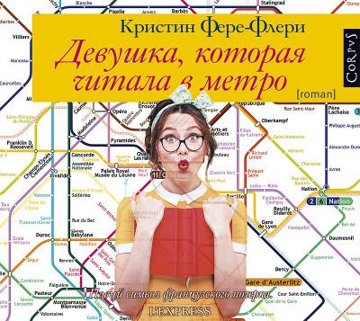 Аудиокнига Девушка, которая читала в метро