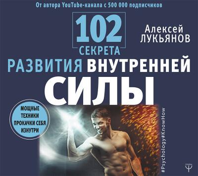 Аудиокнига 102 секрета развития внутренней силы. Мощные техники прокачки себя изнутри