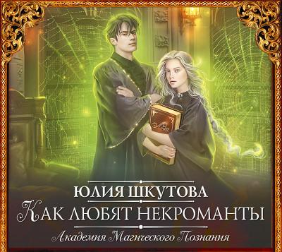 Аудиокнига Академия Магического Познания. Как любят некроманты