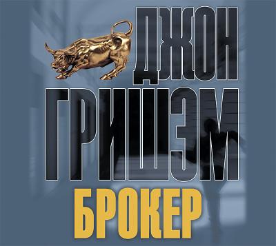 Аудиокнига Брокер