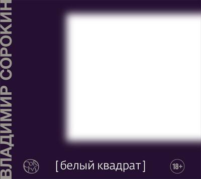 Аудиокнига Белый квадрат