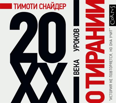 Аудиокнига О тирании. 20 уроков ХХ века