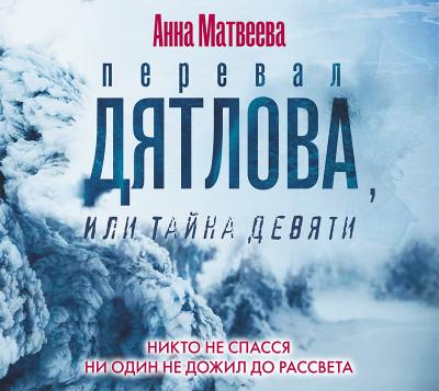 Аудиокнига Перевал Дятлова, или Тайна девяти