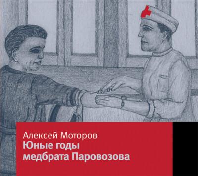 Аудиокнига Юные годы медбрата Паровозова