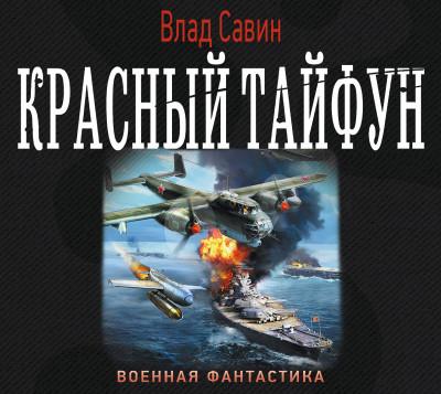 Аудиокнига Красный тайфун